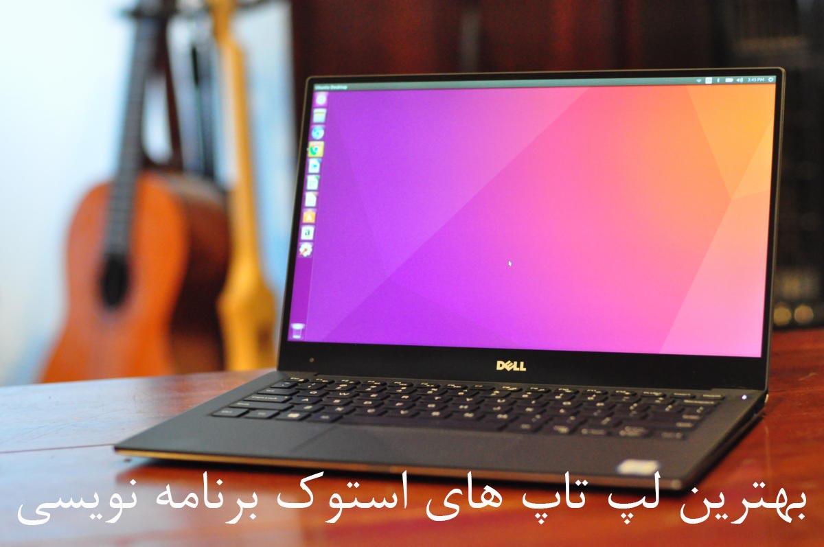بهترین لپ تاپ های استوک برنامه نویسی