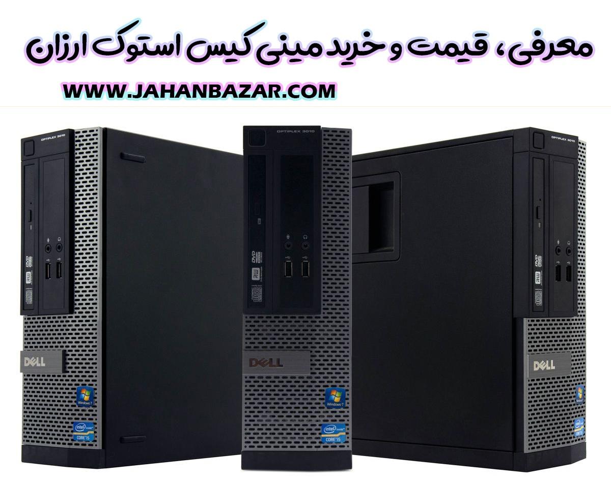 معرفی، قیمت و خرید مینی کیس استوک ارزان دل اچ پی و لنوو