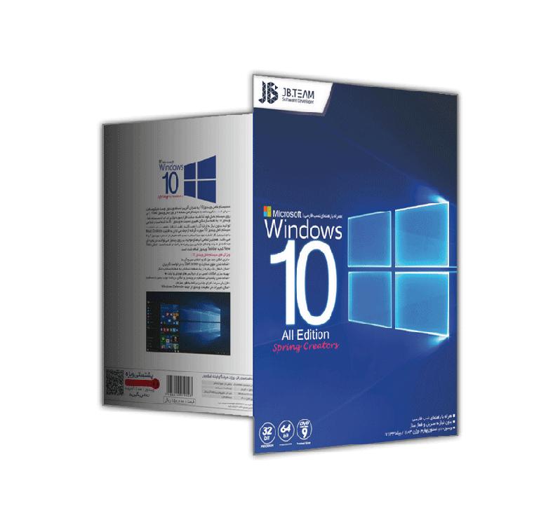 سیستم عامل ویندوز 10 نسخه 1803 نشر JB