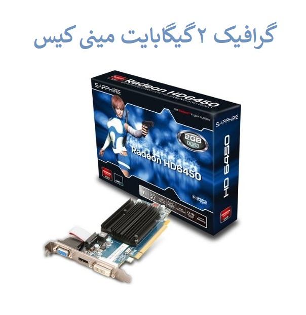 کارت گرافیک سافایر Radeon HD 6450 2GB D3