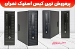 پرفروش ترین کیس استوک تهران + قیمت و مشخصات