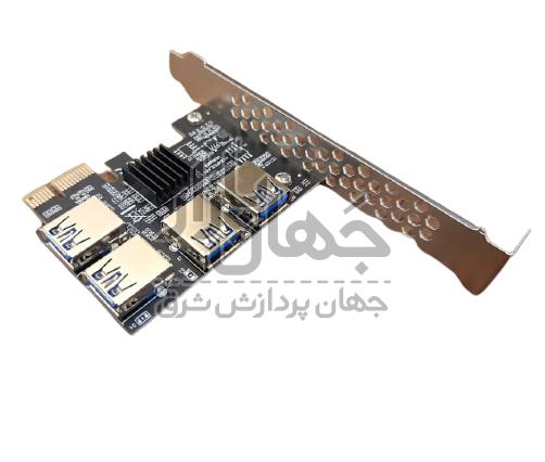 کارت تبدیل 1 پورت PCIE 1X به 4 پورت PCIE 16X با رابط USB3.0
